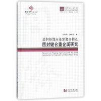 同济博士论丛――高钙粉煤灰基地聚合物及固封键合重金属研究