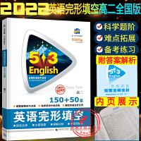 53高考高中英语完形填空高二150+50篇2022版曲一线高中英语专项训练高二英语完型填空
