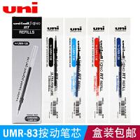 uni三菱UMR-83按动中性笔芯 UMN-138水笔替芯0.38mm办公签字笔芯 财会水笔芯 12支盒装