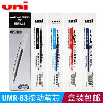 uni三菱UMR-83按动中性笔芯 UMN-138水笔替芯0.38mm办公签字笔芯 财会水笔芯 12支盒装 12支盒装包邮 适合于三菱UMN-138