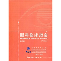 眼科临床指南(第2版)
