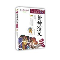 成长文库 你一定要读的中国经典:拓展阅读本(青少版)・封神演义