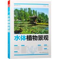 水体植物景观 植物造景丛书 周厚高 主编 草本 挺水 浮叶 漂浮 湿地 沉水 滨水 滨海 水体植物