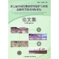 第七届中国生物多样性保护与利用高新科学技术国际论坛论文集 胡昭广,金鉴明 北京科学技术出版社 978753044994