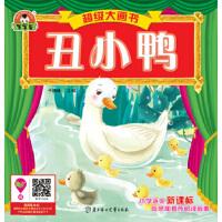【新书店正版】超级大画书-丑小鸭于清峰北方妇女儿童出版社9787538585315