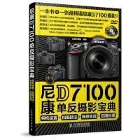 尼康D7100单反摄影宝典 相机设置+拍摄技法+场景实战+后期处理 北极光摄影 编著 9787115375605 人民邮