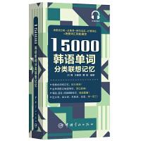 15000韩语单词分类联想记忆