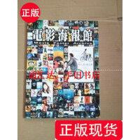 【二手旧书9成新】电影海报馆Movie Poster Archive03/04(创刊号)原版 正版 /电影