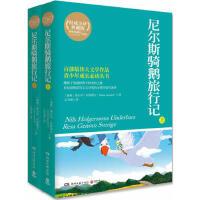 尼尔斯骑鹅旅行记(全2册)(权威全译典藏版)――熊孩子变成好孩子的奇妙之旅,首位获得诺贝尔文学奖的女性作家代表作 97