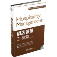 正版二手6-8成新 酒店管理工具箱(含光盘) 9787113098254