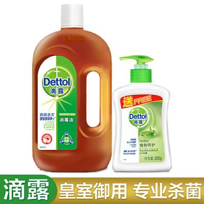 滴露(Dettol)消毒液 750ml送洗手液200g 价居衣物消毒液 与洗衣液、柔顺剂配合使用