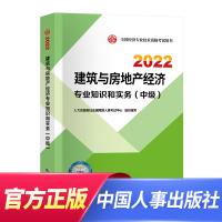 中级经济师教材2021 建筑与房地产经济专业知识与实务 经济师中级2021