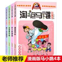 全新正版一套4本淘气包马小跳 漫画升级版 市长、巨人的城堡、宠物集中营、疯丫头杜真子6-9-12岁儿童读物漫画书小学生