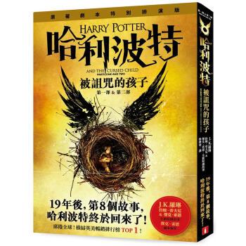 【全新直发】哈利波特 8: 被詛咒的孩子 (原著劇本特別排演版) J. K. 羅琳(J. K. Rowling),傑克.索恩(Jack Thorn 9789573332701 皇冠文化出版有限公司