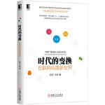 时代的变换:互联网构建新世界 徐昊,马斌 9787111485711 机械工业出版社