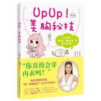 【二手书9成新】UPUP美胸秘技左永宁9787229048167重庆出版社