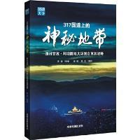 317国道上的神秘地带 黄波,姜曦,黄波 摄影 成都地图出版社 9787555701422