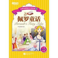 佩罗童话(世界经典童话双语悦读3)(品读经典童话,体验阅读乐趣,提高英语能力)--新东方大愚英语学习丛书