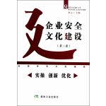 企业安全文化建设:实操 创新 优化 (第二版)