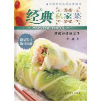 经典私家菜 橄榄油健康烹饪 李斌 著 9787504458896 中国商业出版社【直发】 达额立减 闪电发货 80%城市