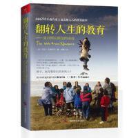 翻转人生的教育--来自阿拉斯加的奇迹 9787555102052