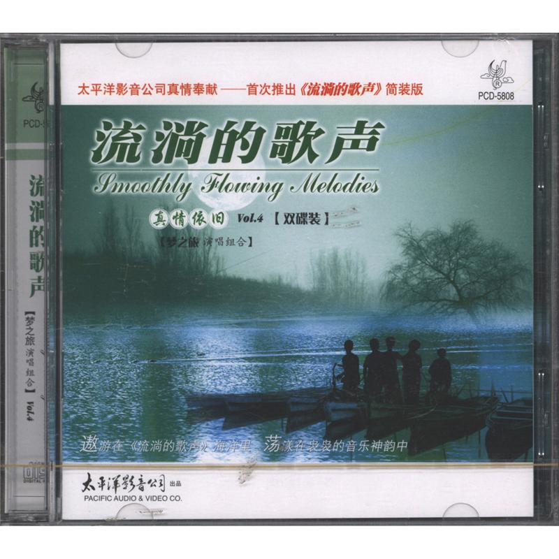 梦之旅演唱组合-流淌的歌声vol.4(双碟装)cd