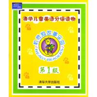 【正版现货】清华儿童英语分级读物――机灵狗故事乐园(第1级)(配3 张CD+家长手册) 9787302077626 清
