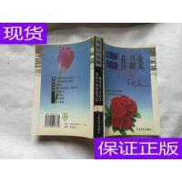 [二手旧书9成新]海岩作品集 /文化艺术出版社 文化艺术出版社