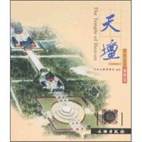 带你走进博物馆:天坛天坛公园管理处9787501025244文物出版社