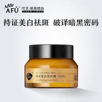 AFU阿芙 焕白亮采霜(日间)45g 提亮肤色补水 打造光滑皮肤保湿日霜