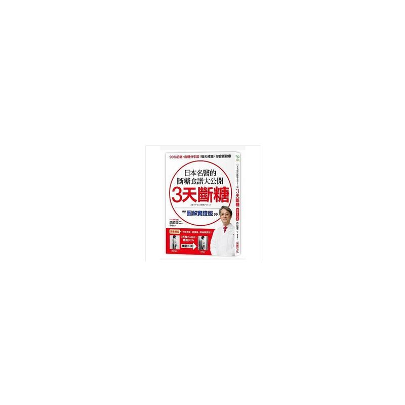 预售 正版《3天斷糖【圖解實踐版】:日本名醫的斷糖食譜大公開!》 正规进口台版书籍,付款后5-8周到货发出!