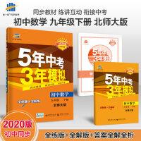 2019版五年中考三年模拟九年级下册数学北师大版BSD 5年中考3年模拟 ISBN号:9787504151940