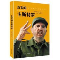 真实的卡斯特罗 莱斯特・科尔特曼 江苏人民出版社 9787214211408