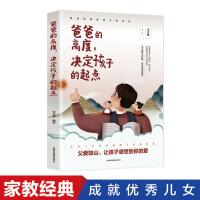 爸爸的高度决定孩子的起点家庭教育的儿童情绪家教心理学好爸爸教育孩子的书爸爸量身定做成功教子宝典家庭教育书籍