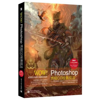WOW! Photoshop终极CG绘画技法—专业绘画工具Blur's Good Brush极速手册(站酷ZCOOL、LeewiART联合推出,著名CG绘画大师杨雪果耗时6年献上不容错过的饕餮盛宴!)