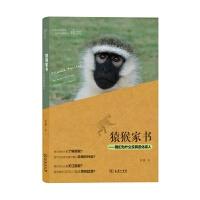 猿猴家书――我们为什么没有进化成人