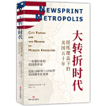 大转折时代:报纸覆盖下的美国五十年