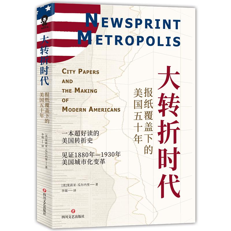 大转折时代:报纸覆盖下的美国五十年 一本超好读的美国转折史, 见证1880年—1930年美国城市化变革。入选耶鲁大学百位教授推荐阅读书单。《时代周刊》《芝加哥论坛报》《华盛顿邮报》等媒体重磅推荐。 酷威文化