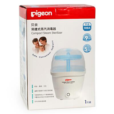 贝亲消毒锅 简捷蒸汽式奶瓶消毒锅 婴儿用品消毒器宝宝煮奶瓶RA08