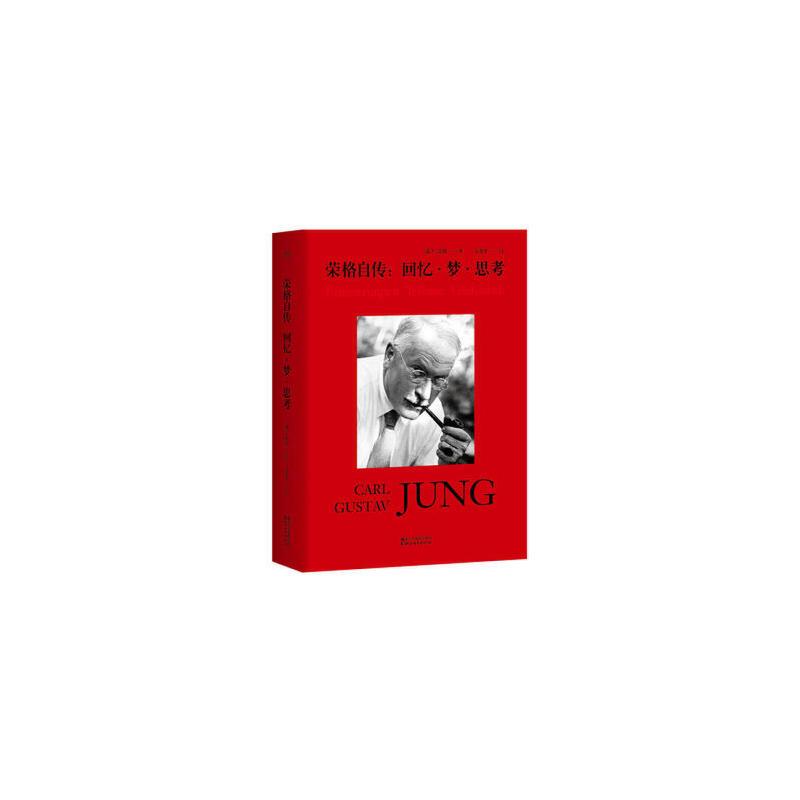 荣格自传:回忆 梦 思考 荣格 9787533949129 浙江文艺出版社[爱知图书专营店]