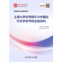 2020年上海大学文学院816中国古代文学史考研全套资料