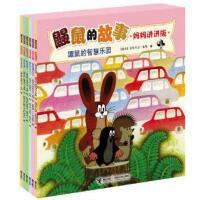 鼹鼠的故事(妈妈讲讲版)鼹鼠的智慧乐园 畅销童书儿童绘本3-6岁成长图画故事书 鼹鼠当医生 鼹鼠做裤子 鼹鼠进城历险记