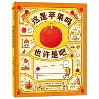 正版全新 吉竹伸介:这是苹果吗也许是吧 (前200下单赠限量版书签)