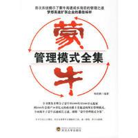【正版现货】蒙牛管理模式全集 梅晓鹏 9787307054479 武汉大学出版社