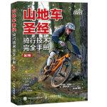【全新直发】山地车:骑行技术完全手册(第2版) [美]布莱恩・洛佩斯(Brian Lopes) 李・麦考马克(Lee