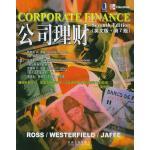 【二手旧书8成新】公司理财(英文版第7版) 斯蒂芬 A.罗斯,伦道夫 W.威斯特菲尔德,