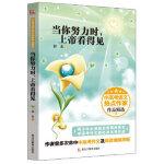 【新书店正版】当你努力时,上帝看得见郭龙黑龙江教育出版社9787531674511
