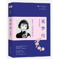 夏梦传:东方的赫本 白芷寒 中国华侨出版社 9787511364777