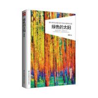 绿色的太阳 国际安徒生奖 提名作家金波代表作 金波 江苏凤凰科学技术出版社 9787553777535