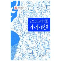 2013中��小小�f年�x(花城年�x系列,�嗤�名家精�x,沉淀文�W精髓)